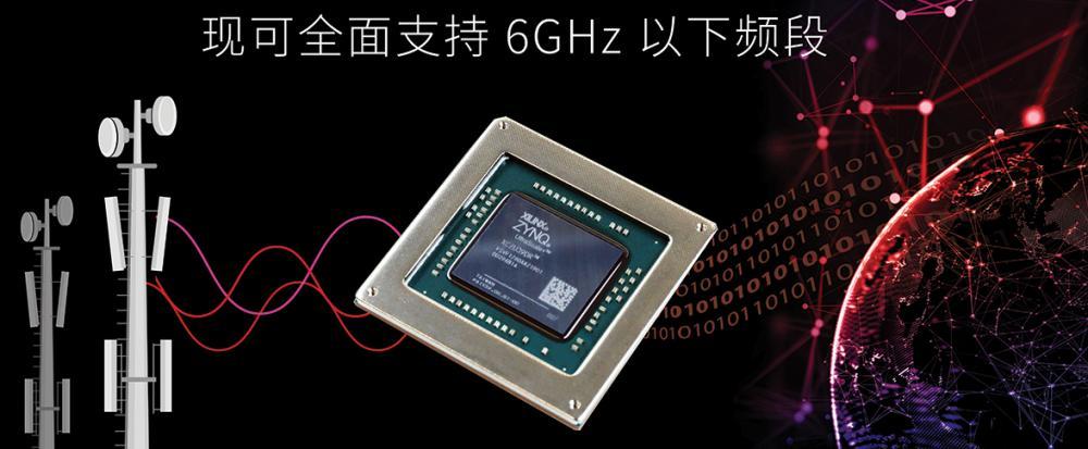 Xilinx 的RFSoC上?#38109;耍?#39057;段扩至6 GHz,满足未来5G需求