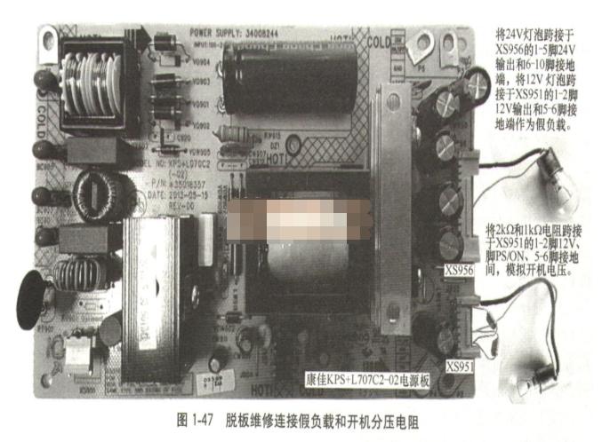 液晶彩电电源板常见维修方法