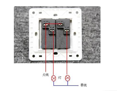双开电灯开关怎么接线