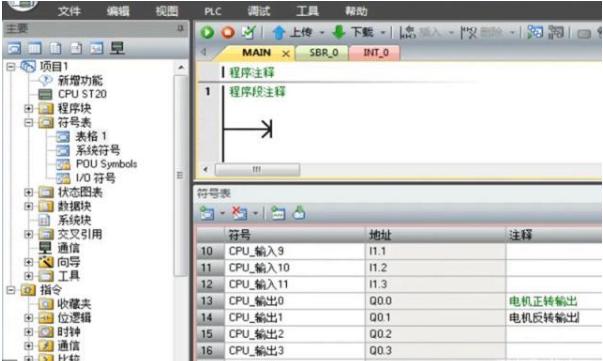 如何掌握PLC�|摸屏控制��C的正反�D