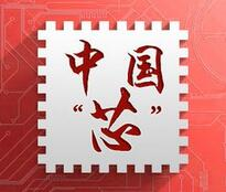 """政策资本双重驱动  中国""""芯""""聚焦中高端市场"""