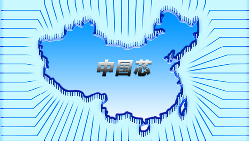 中国芯崛起:9年攻关 我国集成电路业形成自主知识产权体系