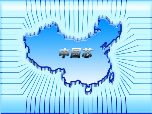 """集成电路产业驶入快车道 自主创新托起""""中国芯"""""""