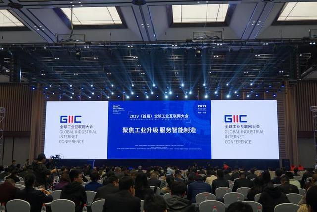 2019(首届)全球工业互联网大会乌镇开幕