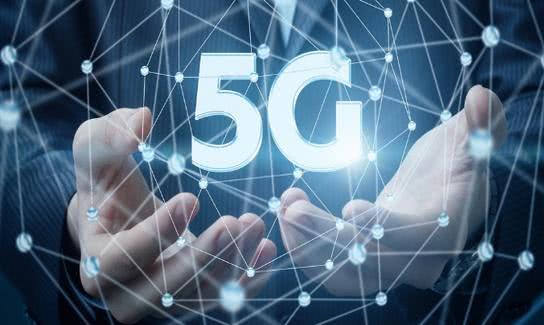 5G时代来临,这几大领域将发生变革