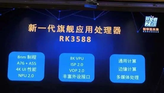 Rockchip将于2020年推8nm ARM Cortex-A76芯片