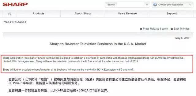 与海信握手言和 夏普将重返美国电视市场