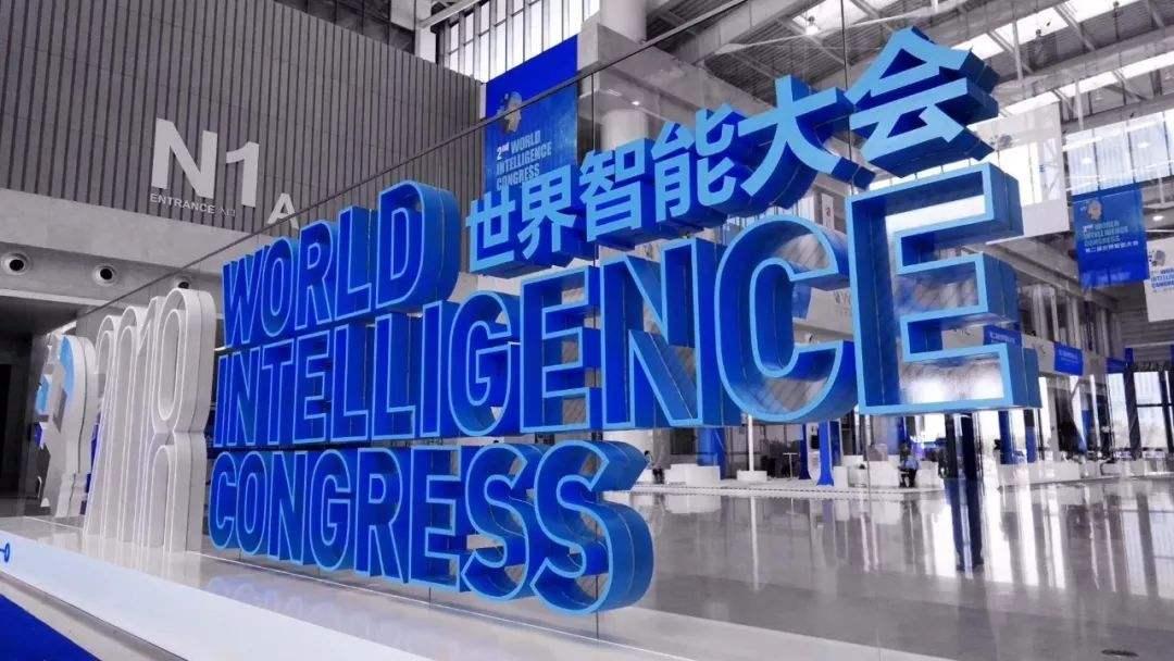 世界智能大会签约126个项目