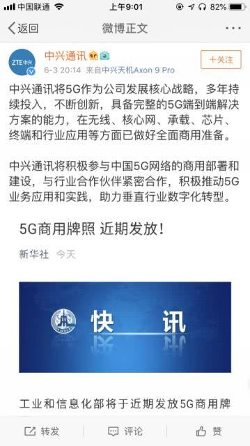 中兴通讯:已具有完全的5G端到端处置赏罚赏罚妄图的才干