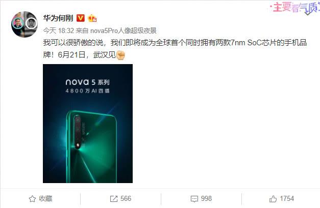 6月21日见,华为正式宣布7nm麒麟新处理器:矛头直指高通