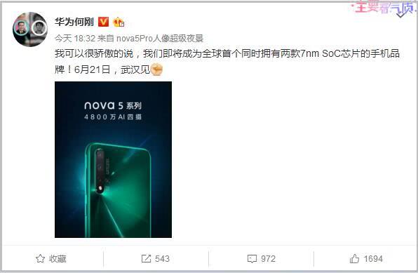 华为将发布搭载第二款7nm自研芯片手机,全球唯一品牌
