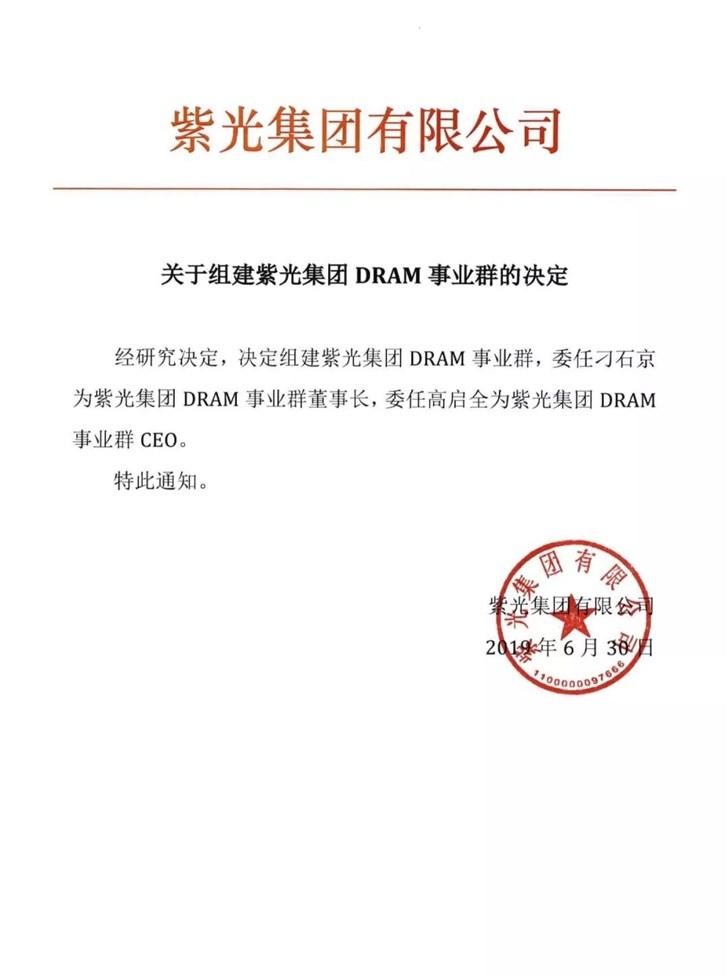 紫光集�F宣布�M建DRAM事�I群