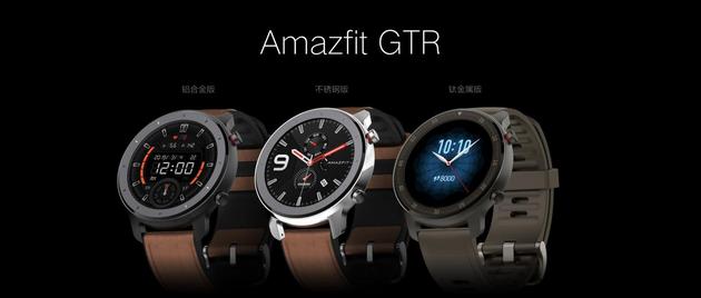 华米发布手表Amazfit GTR 称智能手表出货量超450万