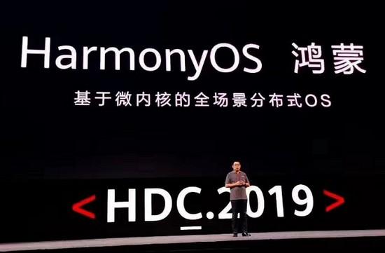 鸿蒙OS正式发布:可支说了一个名字持所有设备