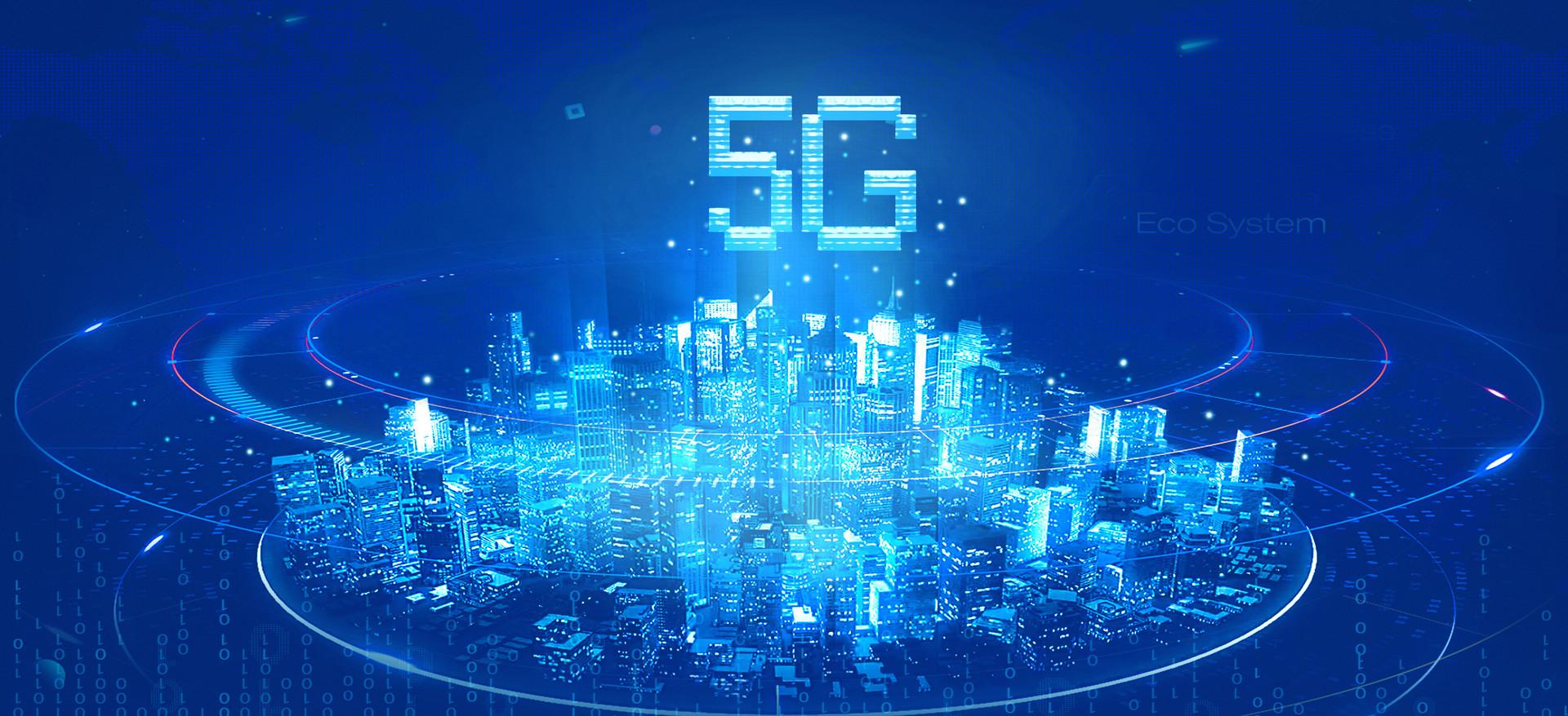 2019年中国国际信息通信展即将开展 5G将成热点