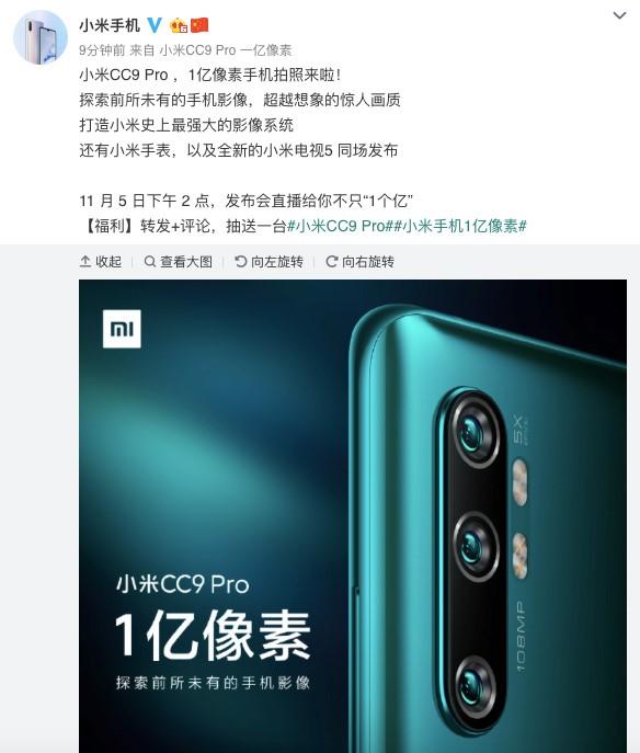 小米CC 9 Pro即���l布 配��1�|像素�z像�^