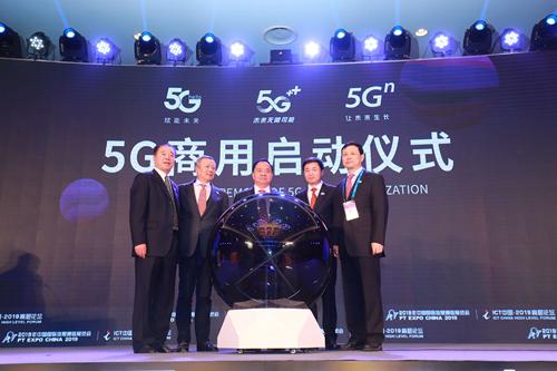 中国5G正式商用!128元起,首批覆盖全国50城