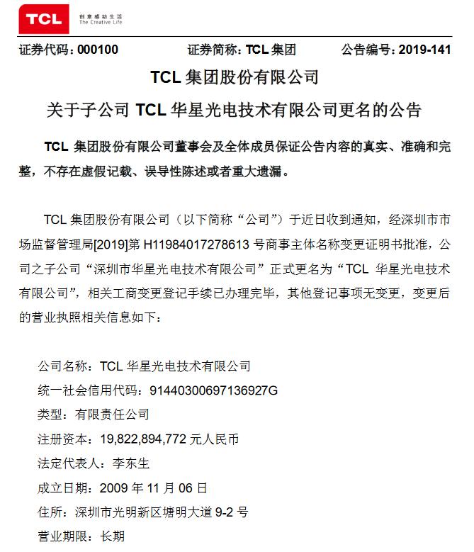 """华星光电正式更名""""TCL华星"""""""
