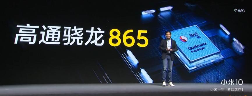 ���865助力小米10系列�_��5G旗�新高度