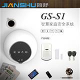 金安科技GSM/WIFI防盗报警器红外报警器防盗器SIM卡防盗报警器