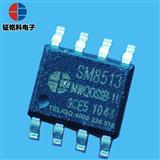 明微SM8513隔离电源管理芯片 移动电源芯片 恒压恒流控制电源ic