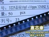 3225晶振10pf ±10ppm 32MHZ 无源