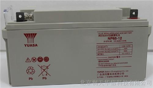 汤浅蓄电池NP65-12报价参数