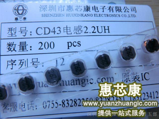 供应CD43电感2.2UH