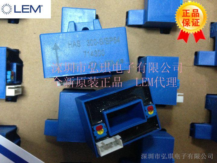 供应HAS100-S/SP54(LEM电流互感器)