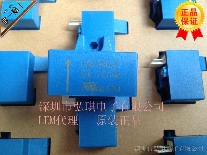 供应HAS300-S莱姆LEM电流互感器