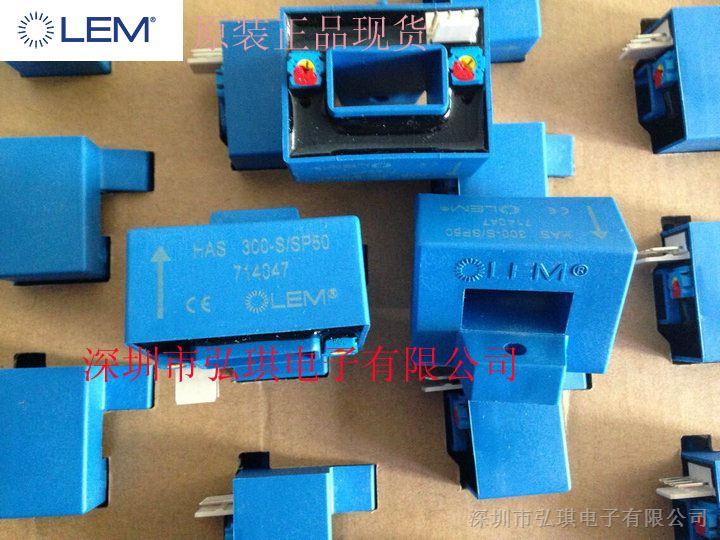 供应HAS300-S/SP50 LEM莱姆电流互感器