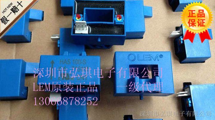供应HAS100-S HAS200-S HAS300-S(LEM电流传感器)