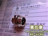 GX12-3芯