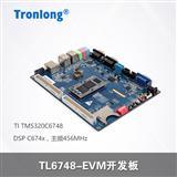 创龙TL6748-EVM TMS320C6748开发板 视频教程 DSP C6748
