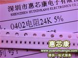 0402电阻24K 5%
