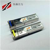 SFP-FE-LX-SM1310 兼容华为百兆单模双纤SFP光模块 20KM 40KM 80KM 120KM