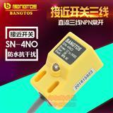 邦拓斯BANGTOS方形接近开关SN-4NO三线NPN常开金属感应传感器