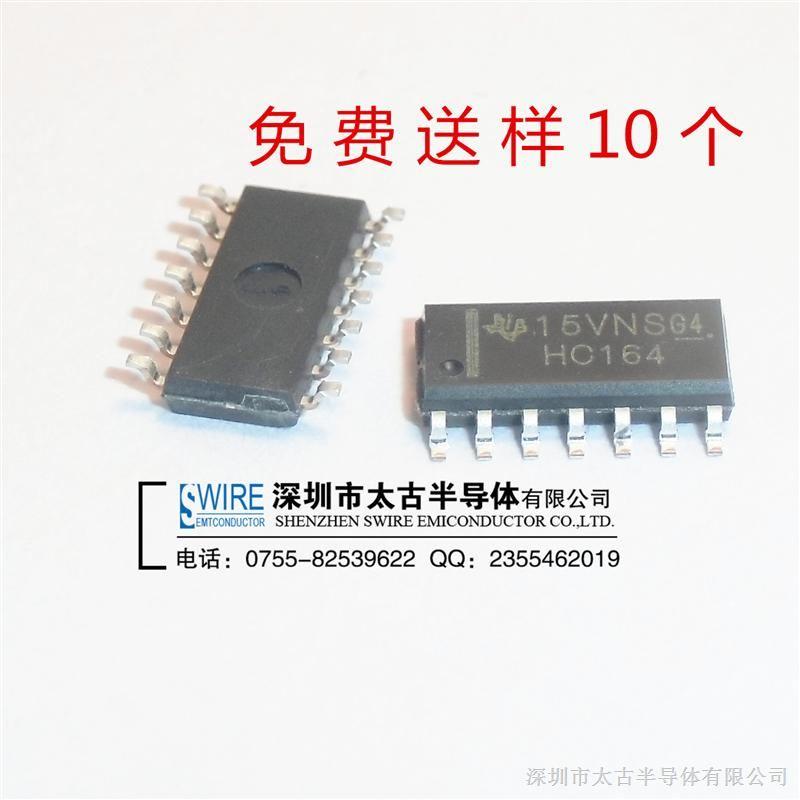 集成电路芯片 74hc164d