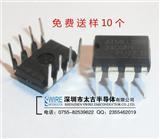 全新国产大批发 存储器 IC AT24C08 DIP  特价优势