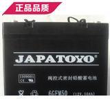 东洋蓄电池6FM50价格【12v50ah】蓄电池报价  货到付款