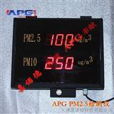 天津PM2.5显示器,塘沽PM2.5显示器