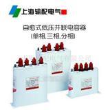 BSMJ,BCMJ自愈式低压并联电容器