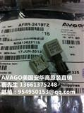 AFBR-2419TZ光纤收发器模块全新原装现货
