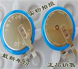 MAXELL CR2450HR  3V胎压监测系统电池
