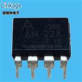 5V2A电源IC方案AM22A 安防电源芯片方案 钲铭科小功率电源控制IC