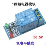 新款 1路继电器模块 5V低电平触发 继电器扩展板