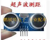 HC-SR04超声波模块 超声波测距模块 测距模块 传感器