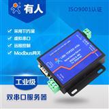串口服务器rs232/rs485转以太网工业联网串口服务器通讯设备