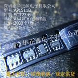 AP1511B(SOT23-6)ANAPEX辉能AP1511B马达驱动/红外过滤器开关IC