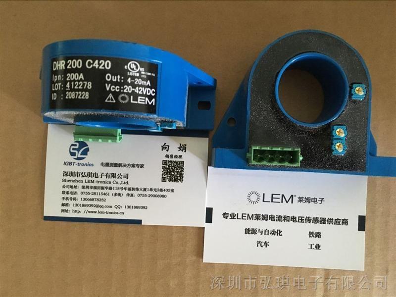 dhr200c420莱姆lem电流互感器